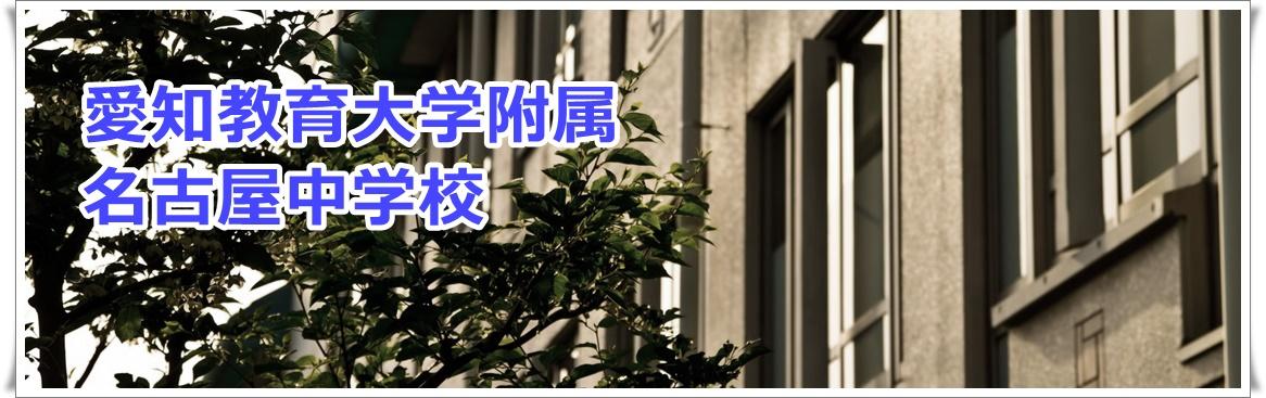 附属名古屋中学校公式Webサイト